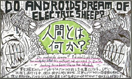 Do androids dream of electric sheep part 1 - 4 9