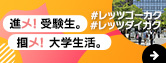 大学生活ガイド2016