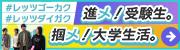 大学生活ガイド 2018