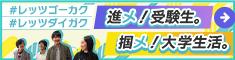 大学生活ガイド 2017