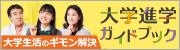 大学進学ガイドブック【保護者版】