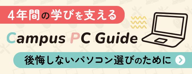 Campus PC Guide 2022