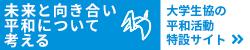 未来と向き合い平和について考える -大学生協の平和活動特設サイト-