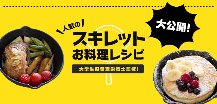 人気のスキレットお料理レシピ大公開!