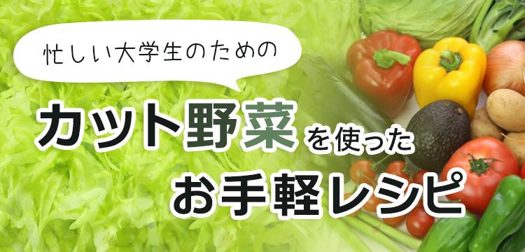 カット野菜を使ったお手軽レシピ