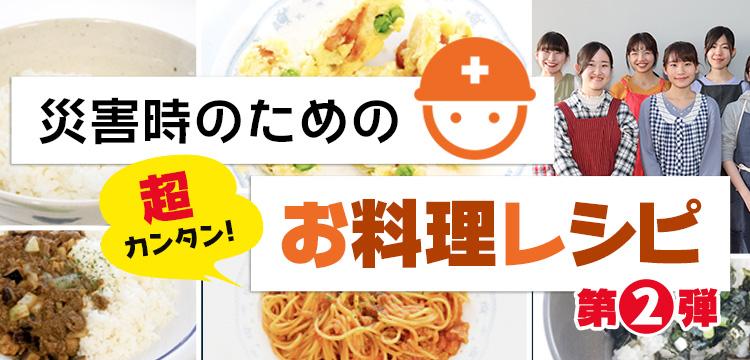 災害時のための「超カンタン!お料理レシピ」 第2弾